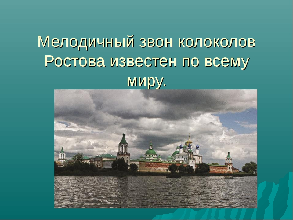Мелодичный звон колоколов Ростова известен по всему миру.