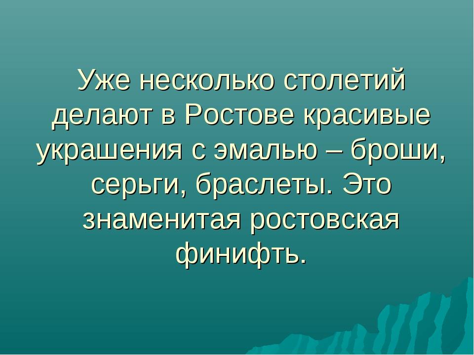 Уже несколько столетий делают в Ростове красивые украшения с эмалью – броши,...
