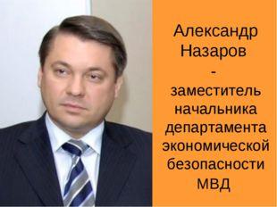 Александр Назаров - заместитель начальника департамента экономической безопас