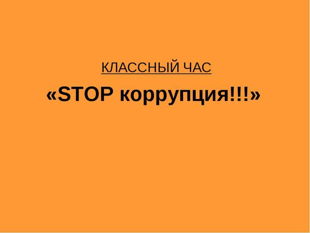 КЛАССНЫЙ ЧАС «STOP коррупция!!!»