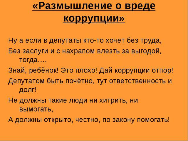 «Размышление о вреде коррупции» Ну а если в депутаты кто-то хочет без труда,...