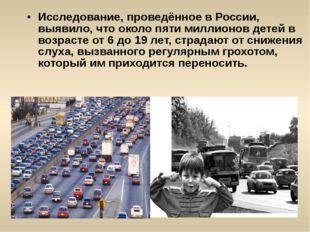 Исследование, проведённое в России, выявило, что около пяти миллионов детей в