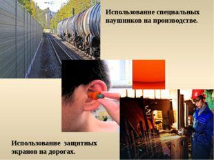Использование специальных наушников на производстве. Использование защитных э