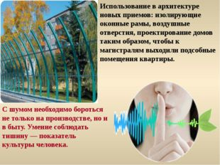 Использование в архитектуре новых приемов: изолирующие оконные рамы, воздушны