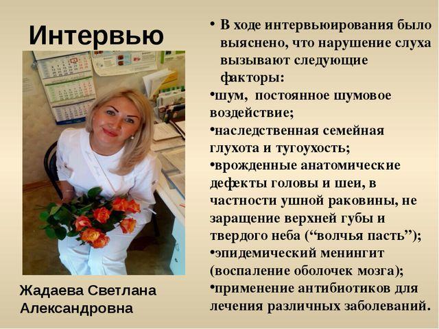 Интервью Жадаева Светлана Александровна В ходе интервьюирования было выяснено...