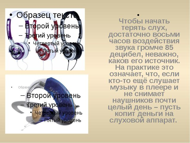 Чтобы начать терять слух, достаточно восьми часов воздействия звука громче 8...