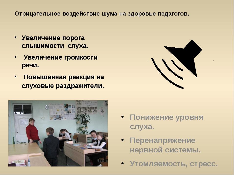 Отрицательное воздействие шума на здоровье педагогов. Увеличение порога слыши...