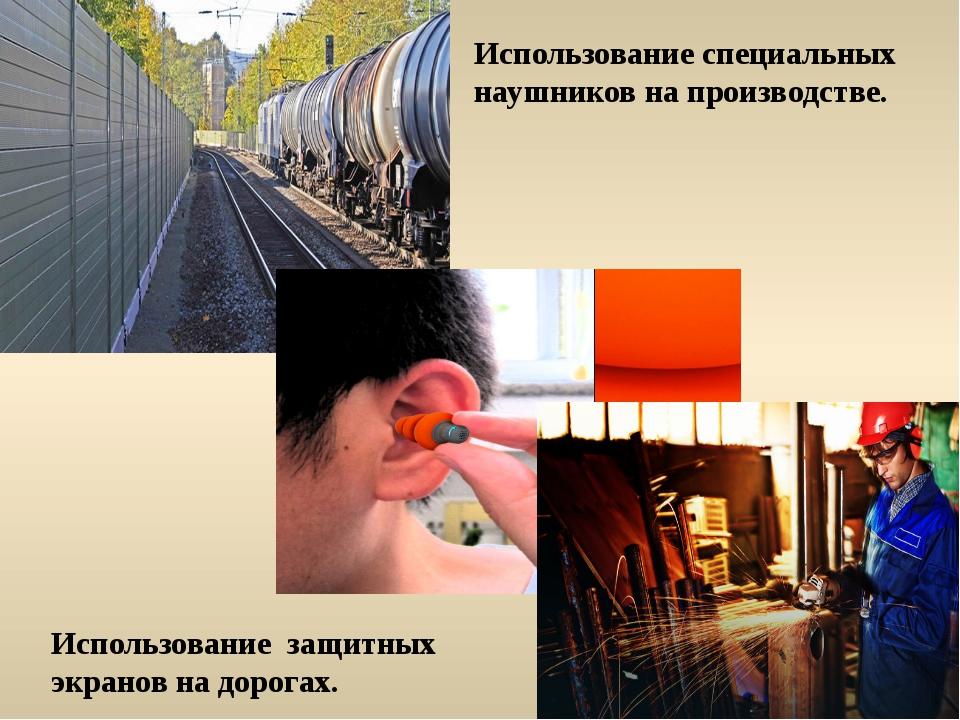 Использование специальных наушников на производстве. Использование защитных э...