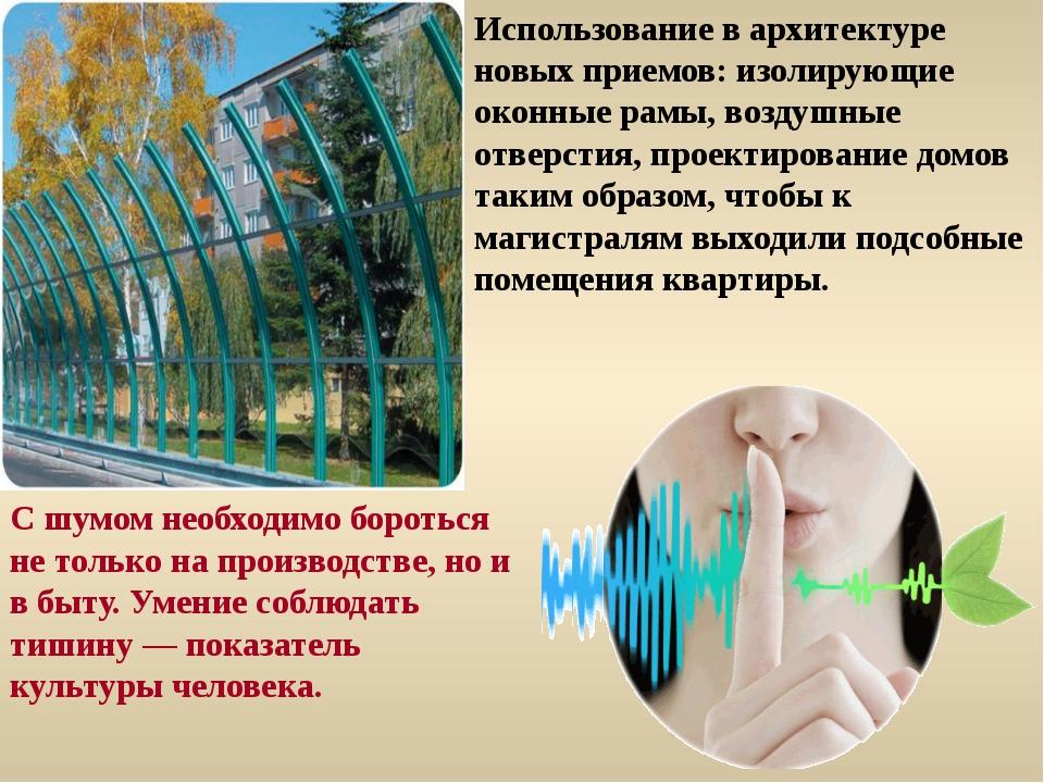 Использование в архитектуре новых приемов: изолирующие оконные рамы, воздушны...
