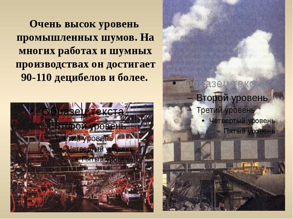 Очень высок уровень промышленных шумов. На многих работах и шумных производст...