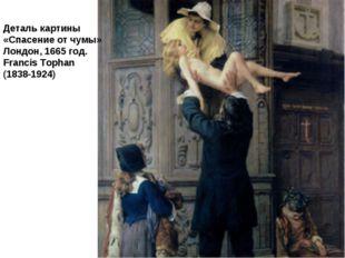 Деталь картины «Спасение от чумы» Лондон, 1665 год. Francis Tophan (1838-1924)