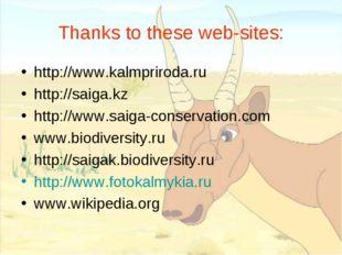 Thanks to these web-sites: http://www.kalmpriroda.ru http://saiga.kz http://w
