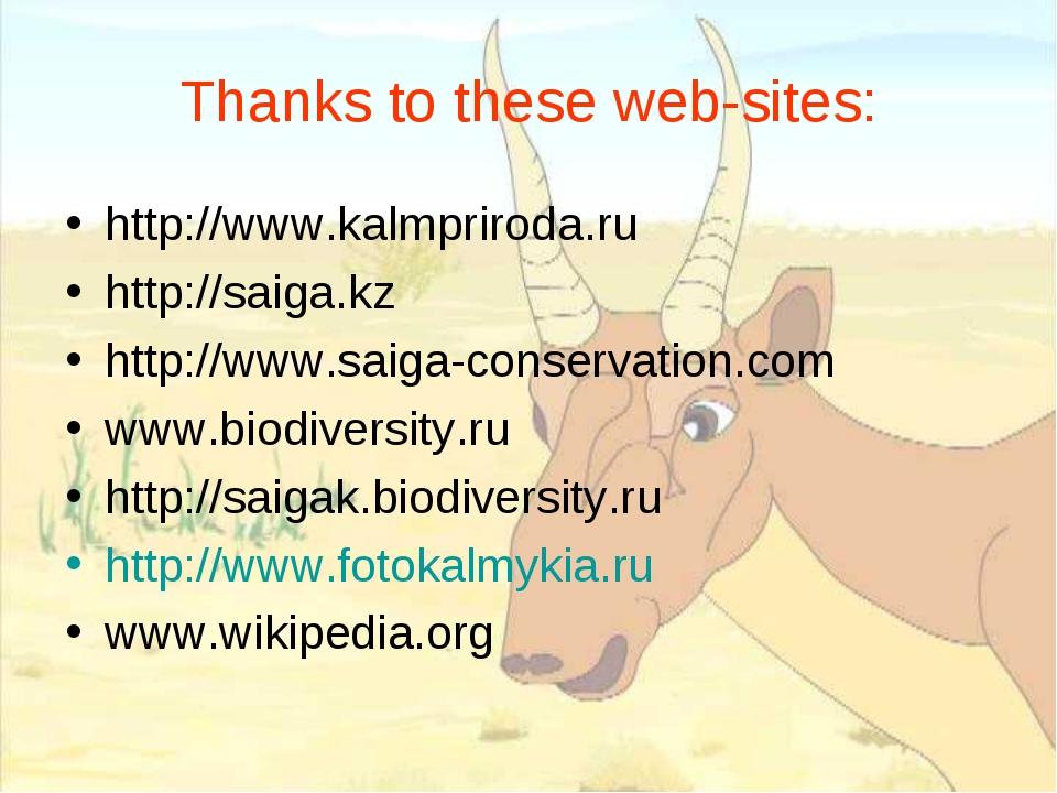 Thanks to these web-sites: http://www.kalmpriroda.ru http://saiga.kz http://w...
