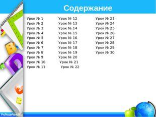 Содержание Урок № 1 Урок № 12 Урок № 23 Урок № 2 Урок № 13 Урок № 24 Урок № 3