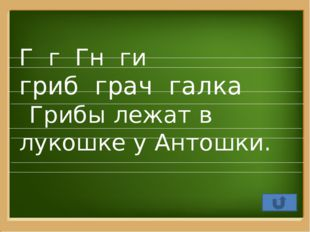 Г г Гн ги гриб грач галка Грибы лежат в лукошке у Антошки. ProPowerPoint.Ru