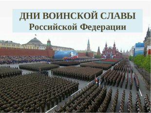 ДНИ ВОИНСКОЙ СЛАВЫ Российской Федерации