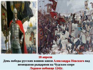 18 апреля День победы русских воинов князя Александра Невского над немецкими