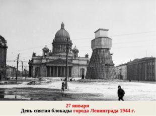 27 января День снятия блокады города Ленинграда 1944 г.