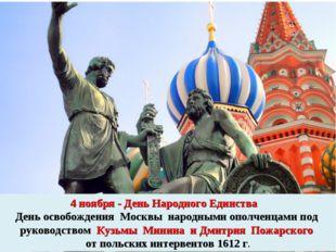4 ноября - День Народного Единства День освобождения Москвы народными ополчен