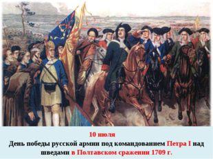 10 июля День победы русской армии под командованием Петра I над шведами в Пол