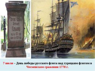 7 июля – День победы русского флота над турецким флотом в Чесменском сражении