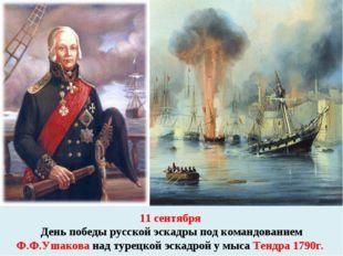 11 сентября День победы русской эскадры под командованием Ф.Ф.Ушакова над тур