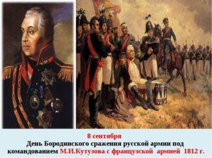 8 сентября День Бородинского сражения русской армии под командованием М.И.Кут