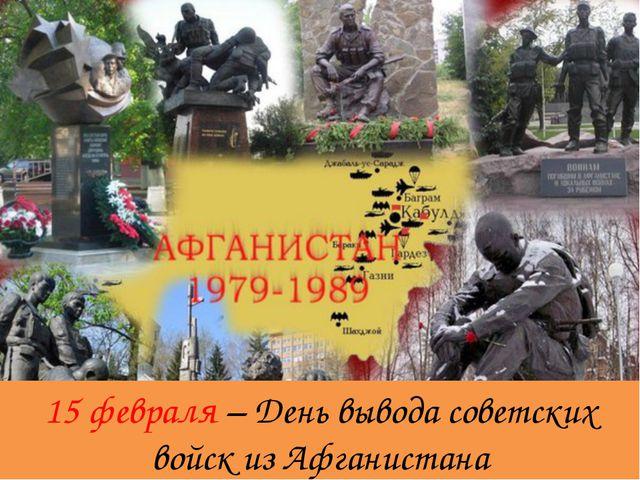 15 февраля – День вывода советских войск из Афганистана