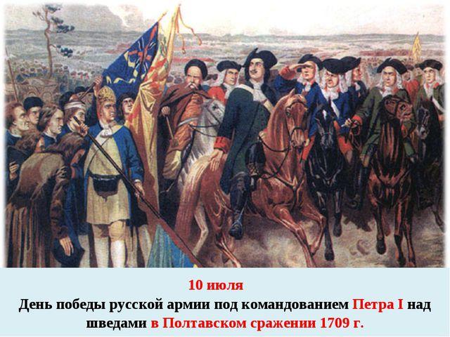 10 июля День победы русской армии под командованием Петра I над шведами в Пол...