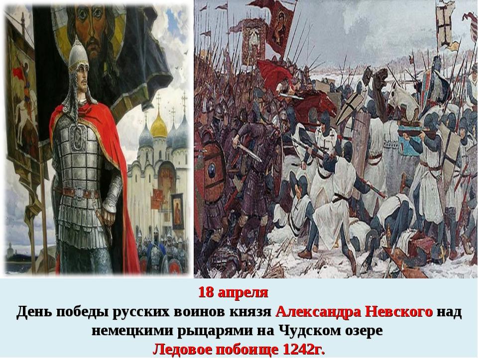 18 апреля День победы русских воинов князя Александра Невского над немецкими...