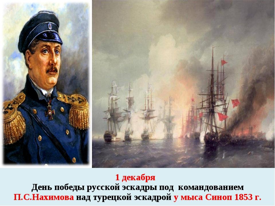 1 декабря День победы русской эскадры под командованием П.С.Нахимова над туре...