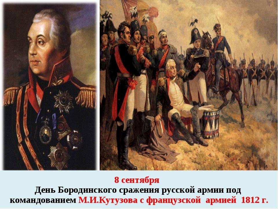 8 сентября День Бородинского сражения русской армии под командованием М.И.Кут...