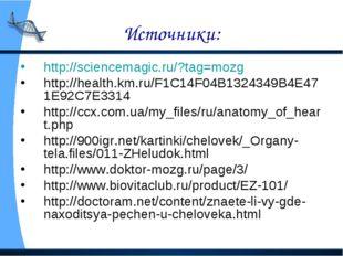 Источники: http://sciencemagic.ru/?tag=mozg http://health.km.ru/F1C14F04B1324