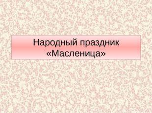 Народный праздник «Масленица»
