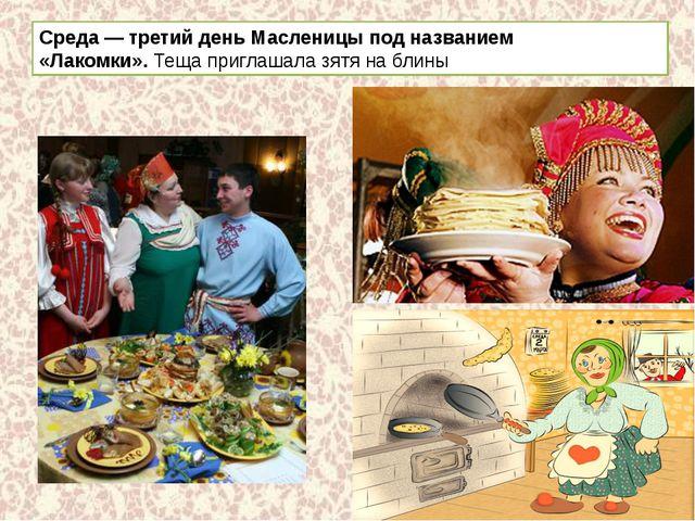 Среда — третий день Масленицы под названием «Лакомки».Теща приглашала зятя н...