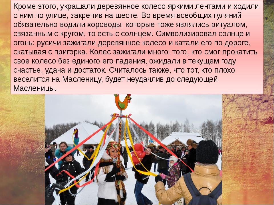 Кроме этого, украшали деревянное колесо яркими лентами и ходили с ним по улиц...