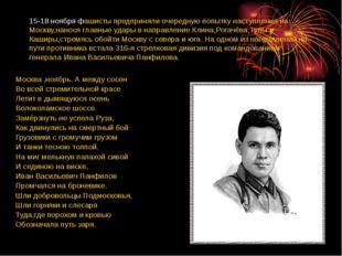 15-18 ноября фашисты предприняли очередную попытку наступления на Москву,нано