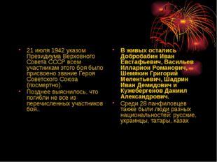 21 июля 1942 указом Президиума Верховного Совета СССР всем участникам этого