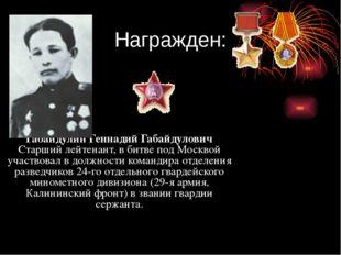 Награжден: Габайдулин Геннадий Габайдулович Старший лейтенант, в битве под Мо