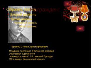 Награжден: Горобец Степан Христофорович Младший лейтенант, в битве под Москв