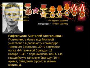 Рафтопулло Анатолий Анатольевич Полковник, в битве под Москвой участвовал в д