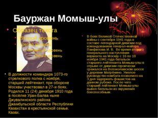 Бауржан Момыш-улы В боях Великой Отечественной войны с сентября 1941 года в с
