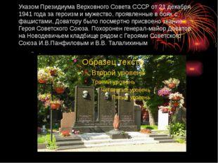 Указом Президиума Верховного Совета СССР от 21 декабря 1941 года за героизм и