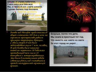 Битва под Москвой продолжалась в общей сложности 203 дня и ночи на огромном