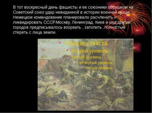 В тот воскресный день фашисты и ее союзники обрушили на Советский союз удар