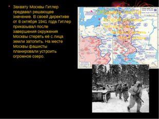 Захвату Москвы Гитлер предавал решающее значение. В своей директиве от 8 окт