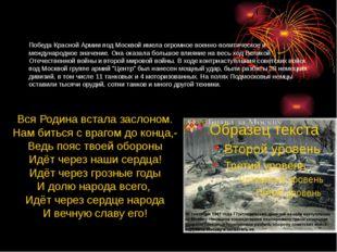 Победа Красной Армии под Москвой имела огромное военно-политическое и междун