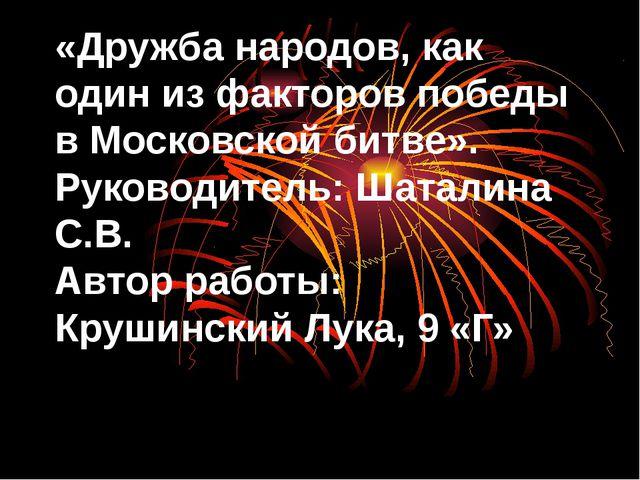 «Дружба народов, как один из факторов победы в Московской битве». Руководител...