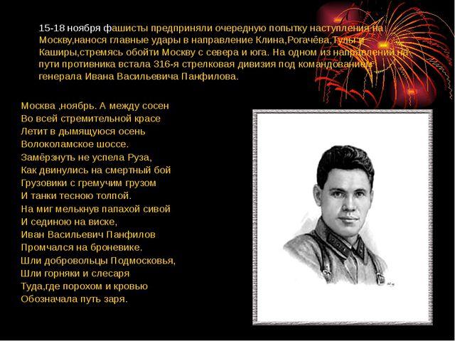 15-18 ноября фашисты предприняли очередную попытку наступления на Москву,нано...