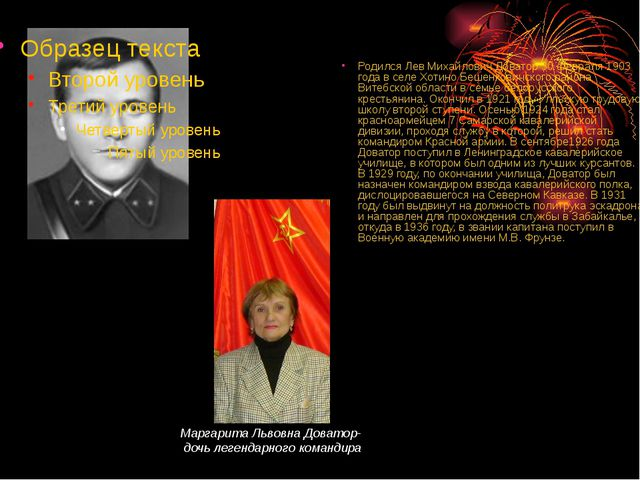 Родился Лев Михайлович Доватор 30 февраля 1903 года в селе Хотино Бешенкович...